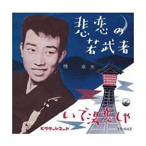 悲恋の若武者     (MEG-CD)|u-topia