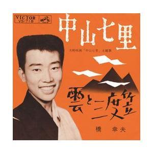 中山七里     (MEG-CD)|u-topia