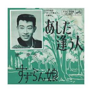 あした逢う人     (MEG-CD)|u-topia