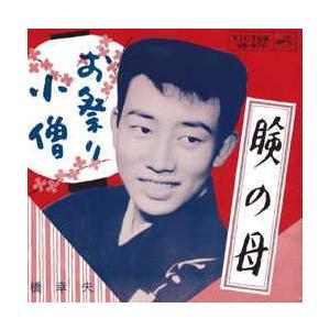お祭り小僧     (MEG-CD) u-topia