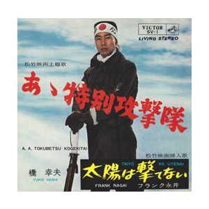 あゝ特別攻撃隊     (MEG-CD)|u-topia