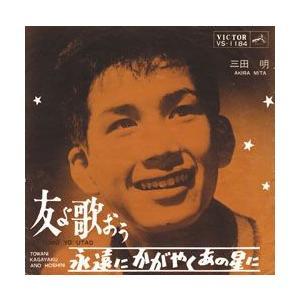 友よ歌おう     (MEG-CD)|u-topia