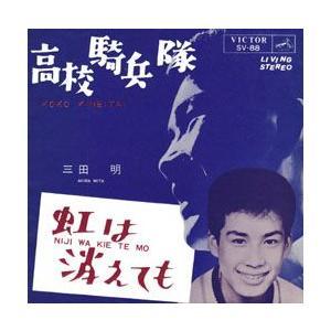高校騎兵隊     (MEG-CD)|u-topia