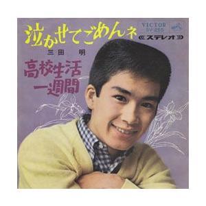 泣かせてごめんネ/高校生活一週間     (MEG-CD)|u-topia