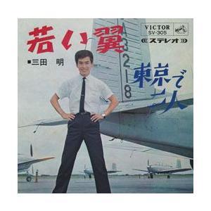 若い翼     (MEG-CD)|u-topia