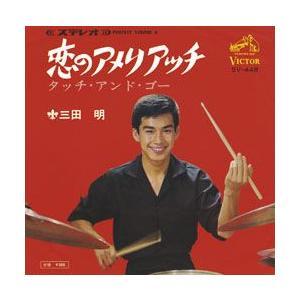 恋のアメリアッチ     (MEG-CD)|u-topia