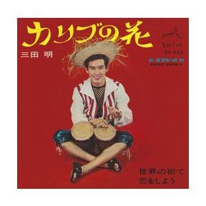 カリブの花     (MEG-CD)|u-topia