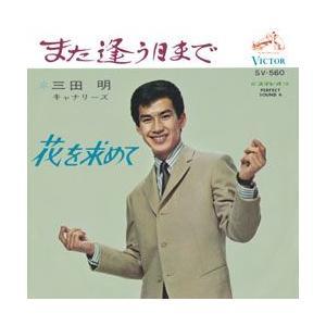 また逢う日まで     (MEG-CD)|u-topia