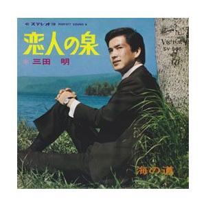 恋人の泉     (MEG-CD)|u-topia