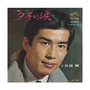 夕子の涙     (MEG-CD)|u-topia