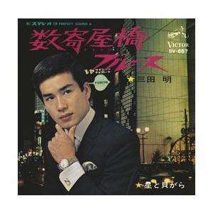 数寄屋橋ブルース     (MEG-CD)|u-topia