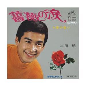薔薇の涙     (MEG-CD)|u-topia
