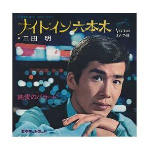 ナイト・イン六本木     (MEG-CD)|u-topia