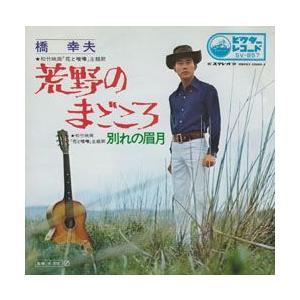 荒野のまごころ     (MEG-CD)|u-topia