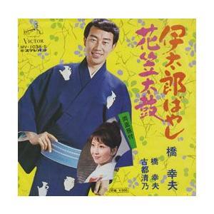 伊太郎ばやし     (MEG-CD) u-topia