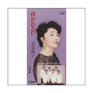 夜がわるい     (MEG-CD)|u-topia