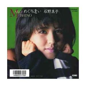 めぐり逢い[MEG-CD] u-topia
