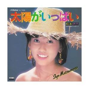 太陽がいっぱい     (MEG-CD)|u-topia