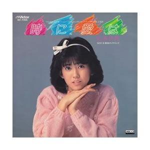 時に愛は     (MEG-CD)|u-topia