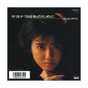 サヨナラは私のために     (MEG-CD)|u-topia