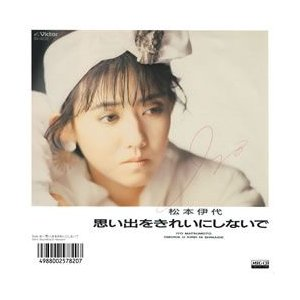 思い出をきれいにしないで     (MEG-CD)|u-topia