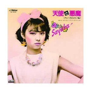 天使と悪魔(ナンパされたい編)     (MEG-CD)|u-topia