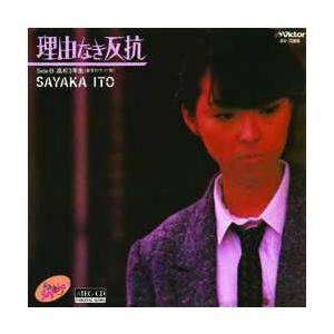 理由なき反抗     (MEG-CD)|u-topia