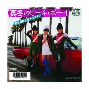真冬のビーチ・ボーイ     (MEG-CD)|u-topia