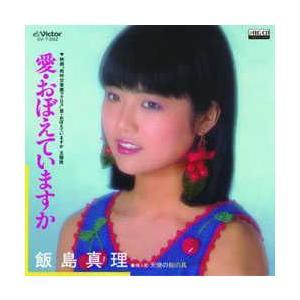 愛・おぼえていますか     (MEG-CD)|u-topia