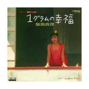 1グラムの幸福     (MEG-CD)|u-topia