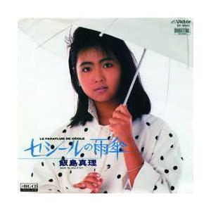 セシールの雨傘     (MEG-CD)|u-topia