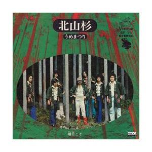 北山杉     (MEG-CD)|u-topia