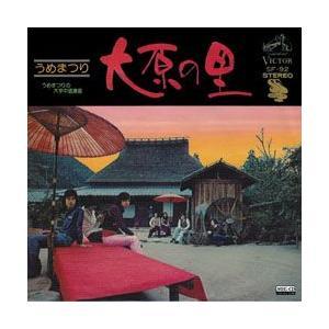 大原の里     (MEG-CD) u-topia