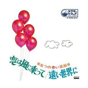 恋は風に乗って     (MEG-CD)|u-topia