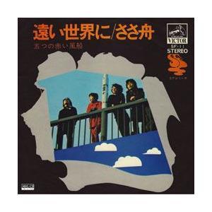 遠い世界に     (MEG-CD)|u-topia