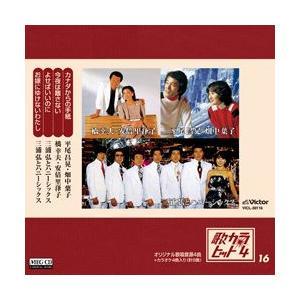 歌カラ・ヒット4 (16)     (MEG-CD)