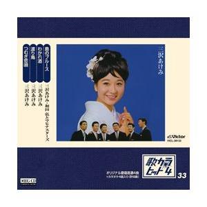 歌カラ・ヒット4 (33)     (MEG-CD) u-topia