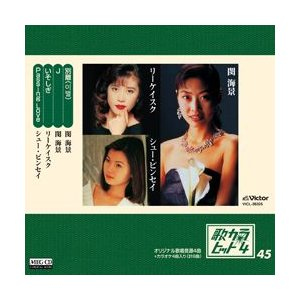 歌カラ・ヒット4 (45)     (MEG-CD)|u-topia