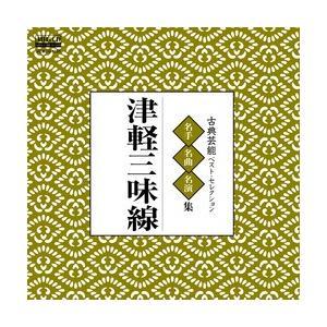 古典芸能ベスト・セレクション「津軽三味線」     (MEG-CD) u-topia