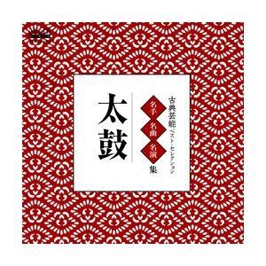 古典芸能ベスト・セレクション「太鼓」     (MEG-CD)|u-topia