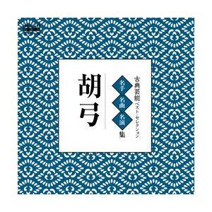 古典芸能ベスト・セレクション「胡弓」     (MEG-CD)|u-topia
