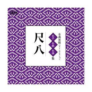 古典芸能ベスト・セレクション「尺八」     (MEG-CD)|u-topia