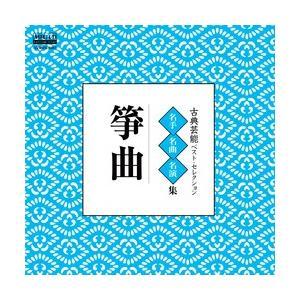 古典芸能ベスト・セレクション「箏曲」     (MEG-CD) u-topia