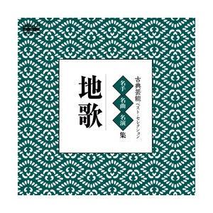 古典芸能ベスト・セレクション「地歌」     (MEG-CD)|u-topia