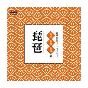 古典芸能ベスト・セレクション「琵琶」     (MEG-CD)|u-topia