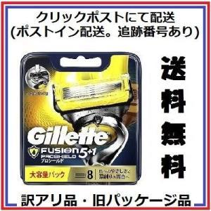 外装訳アリ品・旧パッケージ品 ジレット フュージョン5+1 プロシールド 替刃 8個入