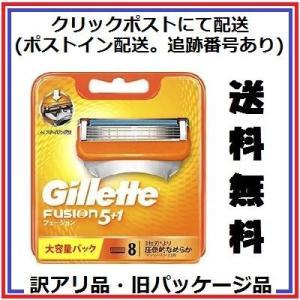 外装訳あり品・旧パッケージ品 ジレット フュージョン 5+1 替刃 8個入