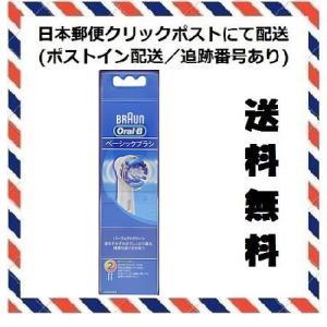 ブラウン純正品 BRAUN 電動歯ブラシ用替ブラシ(パーフェクトクリーン ベーシックブラシ) 2本入り Oral-B EB20-2HB