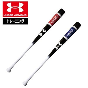 ■商品番号:1300684  ●素 材:メイプル   ・野球用硬式トレーニングバット ・85cm ・...
