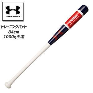 アンダーアーマー バット トレーニングバット 実打可 1000g平均 野球 硬式 木製 84cm トップバランス  トレ|uacv